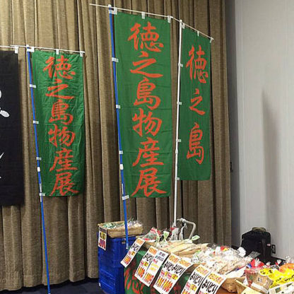 徳之島物産展
