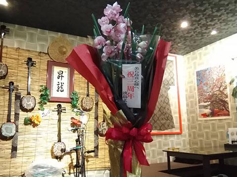 【美ら島 真心】3周年