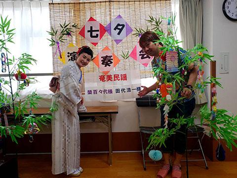 七夕演奏会 奄美民謡 榮百々代・田代浩一