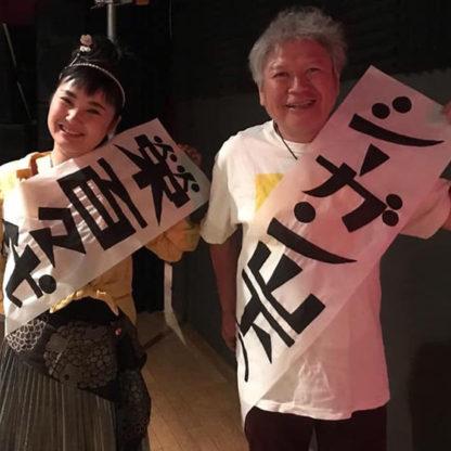 奄美祭り@西天満ライブバーモエラド 2019