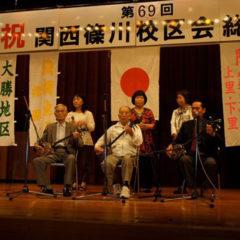 第69回関西篠川校区会総会