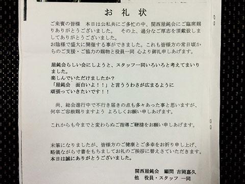 第60回関西屋鈍会総会