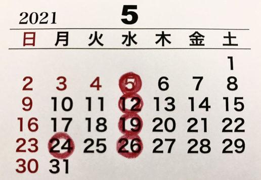 【真心】2021年5月のお休みのご案内と夜の部 臨時休業延長のお知らせ