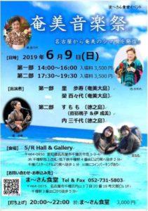 2019年6月9日奄美音楽祭