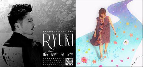 RYUKI & 奄美の彩