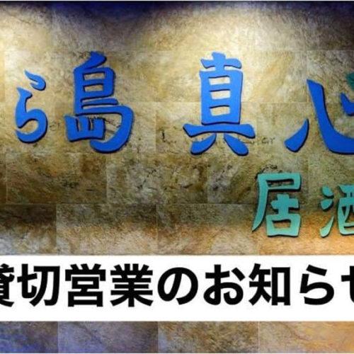 【真心】貸切営業のお知らせ
