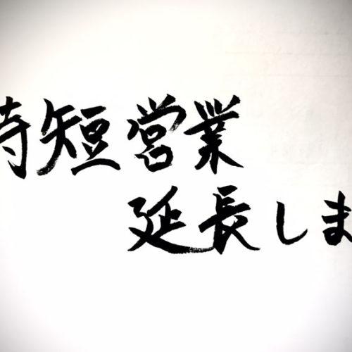 【真心】時短営業 延長のお知らせ