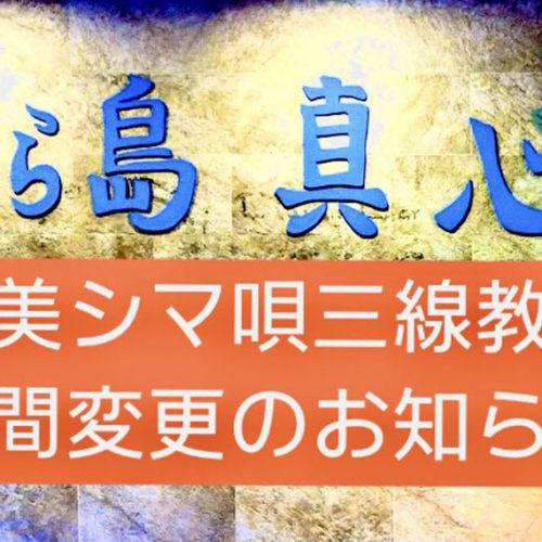 【真心】奄美シマ唄三線教室 時間変更のお知らせ