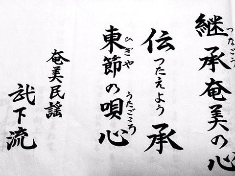 奄美民謡 武下流