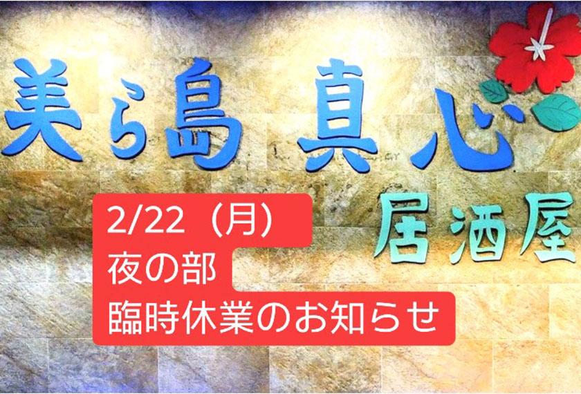 【真心】夜の営業臨時休業のお知らせ