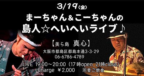 山下正雄&田代浩一【真心】沖縄三線ライブ