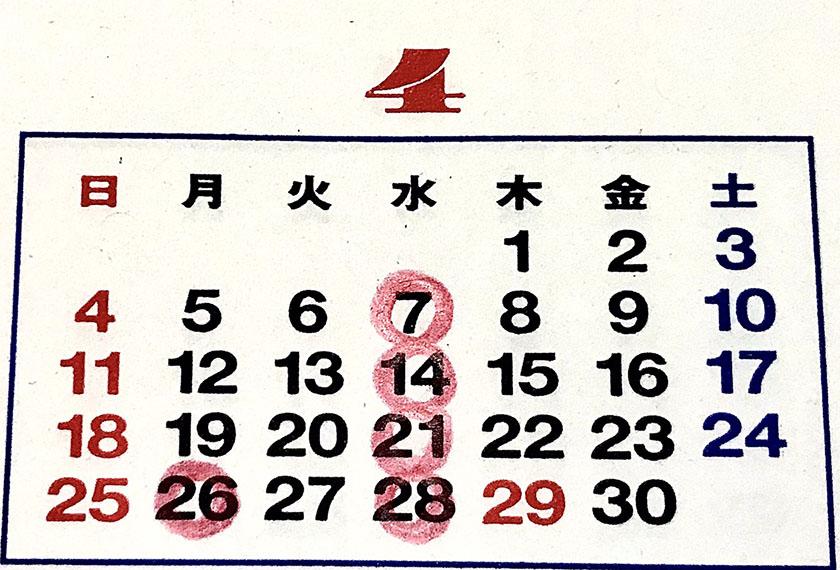 【真心】2021年4月のお休みのご案内