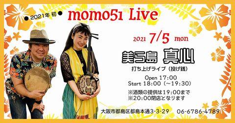 7月5日(月)打ち上げ三線ライブ momo51