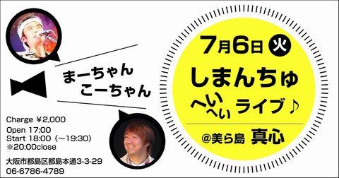 まーちゃん・こーちゃん 沖縄三線ライブ