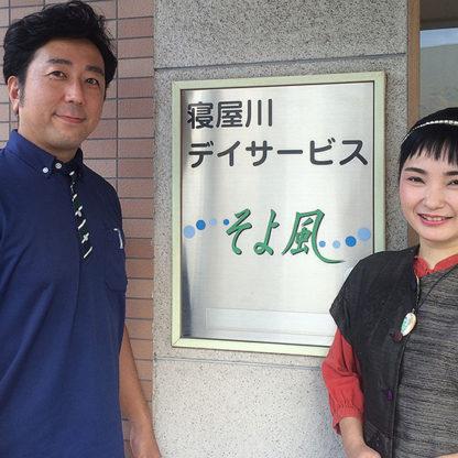 ディサービス【そよ風】で奄美三線演奏会