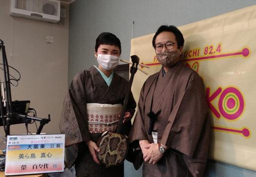 FM-HANAKOの生放送