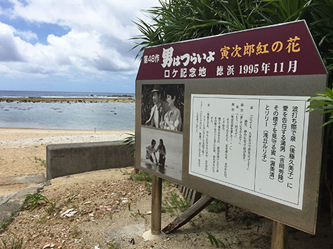 加計呂麻 徳浜