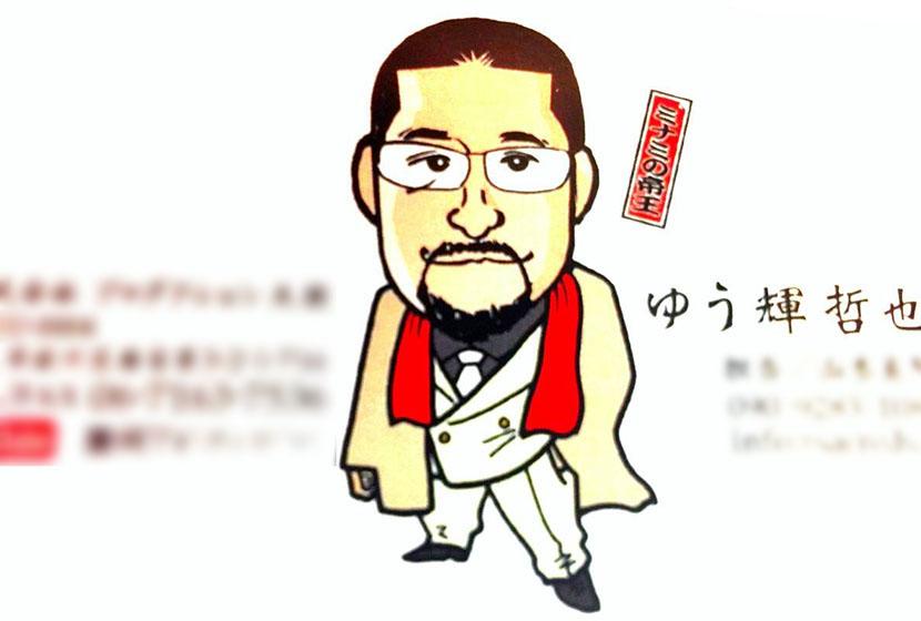ミナミの帝王のゆう輝哲也さん